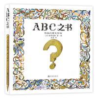 安野光雅:ABC之书