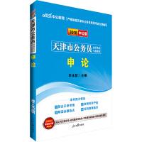 天津公务员考试中公2018天津市公务员录用考试专业教材申论