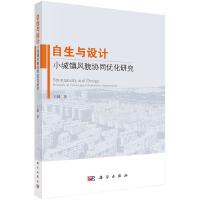 自生与设计:小城镇风貌协同优化研究