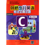 剑桥少儿英语考试全真试题(附磁带及考试说明及参考答案第3级C)