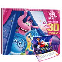 全新正版乐乐趣童书 迪士尼经典故事3D立体剧场 头脑特工队立体故事书 绘本儿童书籍 3-6岁幼儿童宝宝绘本图画故事书翻