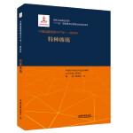 """""""十二五""""国家重点出版物出版规划项目:中国战略性新兴产业――新材料(特种玻璃)"""