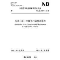 水电工程三维激光扫描测量规程(NB/T 35109-2018)