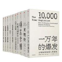见识丛书 共10册 文明史+时间地图+文明史+守夜人的钟声+革命的年代+太阳底下的新鲜事+一万年的爆发+资本的年代等