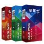 多乐士避孕套多彩系列随  机一盒共10只安全套 成人用品,避孕套