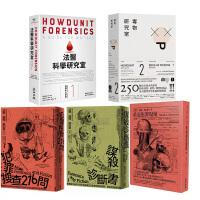 预售港台原版图书麦田法医尸体解剖室+犯罪手法系列道格拉斯莱尔共5本书