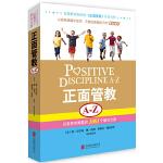 简尼尔森 正面管教A-Z 如何说孩子才会听 儿童心理学3-6-12岁 家庭教育育儿百科丛书 亲子关系家教 好妈妈胜过好
