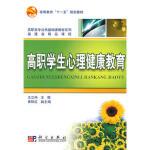 【正版全新直发】高职学生心理健康教育 王立科 9787030241498 科学出版社