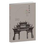 符号江苏・口袋本(第四辑)-东林书院