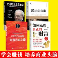 抖音推荐4册 如何获得真正的财富+财富自由之路+巴菲特致股东的信+漫步华尔街 欧成效 投资理财 金融书籍 股市畅销书