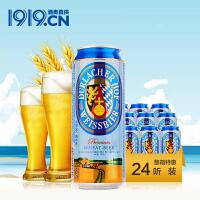 【1919酒类直供】德拉克小麦啤酒听装500ML 德国进口啤酒 整箱24瓶装