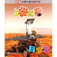 中国儿童百科全书--上学就看:科学宫(货号:H) 《中国儿童百科全书.上学就看》编委会著 9787500087380