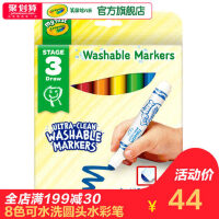 绘儿乐crayola幼儿8色圆头可水洗水彩笔儿童套装安全环保81-1324