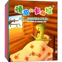 现货闪发 小恐龙故事系列:顽皮的卡嘟拉第二辑(套装4册)