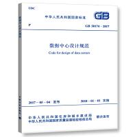 GB50174-2017数据中心设计规范 (替代GB 50174-2008 电子信息系统机房设计规范