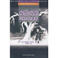 【二手旧书9成新】 残酷戏剧 (法)安托南・阿尔托 ,桂裕芳 9787104004271 中国戏剧出版社