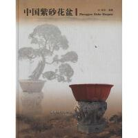 【正版全新直发】中国紫砂花盆邵忠9787503862977中国林业出版社