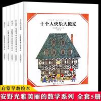 安野光雅数学绘本 全5册 十个人快乐大搬家三只小猪帽子戏法奇妙的种子壶中的故事