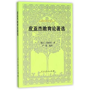外国教育名著丛书·皮亚杰教育论著选(第二版)