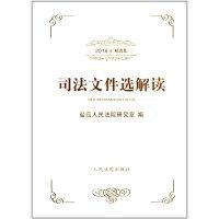 司法文件选解读(2016年精选集)