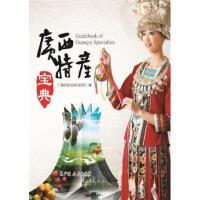 广西特产宝典, 广西壮族自治区商务厅 ,广西人民出版社