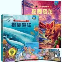 乐乐趣揭秘翻翻书3D立体揭秘大全揭秘海洋揭秘恐龙大百科2册装儿童版 3-4-5-6岁宝宝发现科学幼儿园早教绘本智力开发百科全书