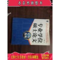 【二手旧书9成新】专业学位硕士论文写作指南9787111304425