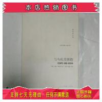 【二手旧书9成新】与乌托邦赛跑――格拉斯文集 (新版)9787532745012