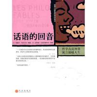 [二手95成新旧书]话语的回音 9787508611976 中信出版社