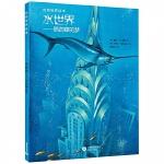 水世界--*的梦(精)/自然世界绘本