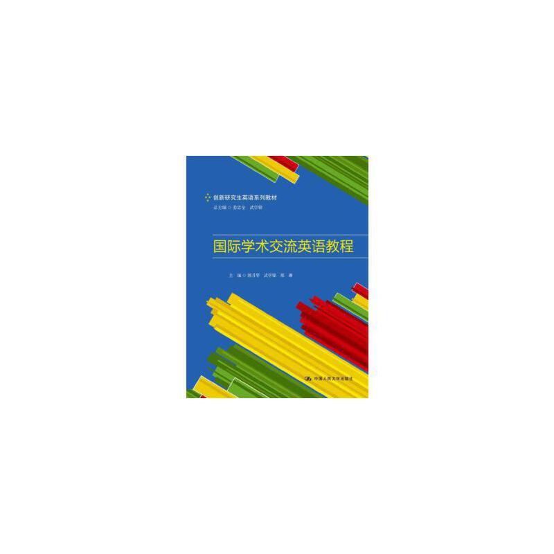 【正版全新直发】国际学术交流英语教程(创新研究生英语系列教材) 郭月琴 武学锋 郑琳 9787300241975 中国人民大学出版社
