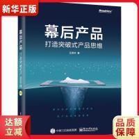 幕后产品:打造突破式产品思维(全彩) 王诗沐 电子工业出版社9787121295560『新华书店 全新正版』