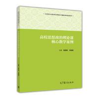 高校思想政治理论课核心教学案例 杨慧民、洪晓楠 9787040476163 高等教育出版社