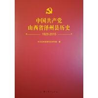中国共产党陕西省泽州县历史.1925-2015