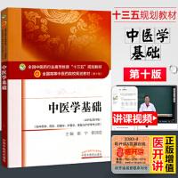 中医学基础 (第十版) 全国高等中医院校十三五规划教材 新世纪第四版9787513233705