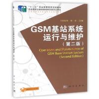 【正版全新直发】GSM基站系统运行与维护(第二版) 刘良华 9787030493132 科学出版社
