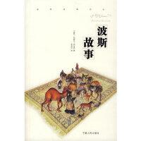 波斯故事(波斯)扎赫拉・恒拉里 ,张鸿年宁夏人民出版社9787227034216