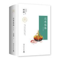 【正版新书直发】还珠格格:第二部琼瑶 ,博集天卷 出品湖南文艺出版社9787540483852