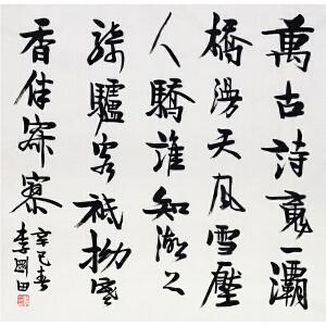 李刚田《古诗一首》河南省书协副主席 西冷印社社长