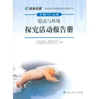 胜券在握普通高中课程标准实验教科书生物3(必修)稳态与环境探究活动报告册(双色版)