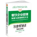 餐饮企业管理制度与表格规范大全:全新修订第4版,为餐饮企业量身定做的规范化管理实务全书