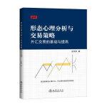 形态心理分析与交易策略――外汇交易的基础与提高