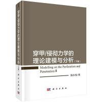 穿甲/侵彻力学的理论建模与分析(下册)