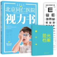 北京同仁医院眼科专家写给孩子的视力书