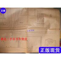 【二手旧书9成新】女式衬衫纸样(服装纸样编22号) /上海市服装鞋帽公司服装批发部