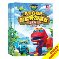儿童左右脑潜能开发游戏书找不同 帮帮龙出动恐龙探险队全套6册恐龙乐园荒野挑战3-6-9岁婴幼儿童启蒙认知早教书科普百科
