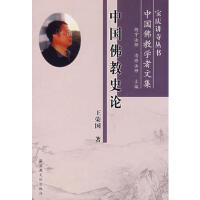 【二手旧书9成新】中国佛教史论-王荣国 宗教文化出版社 9787801239877