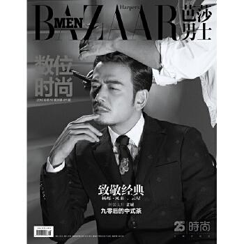 芭莎男士杂志2018年10期 杨烁 封面