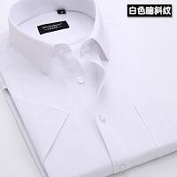 慈姑夏季白衬衫男士短袖韩版修身纯色商务正装休闲衬衣男青年职业寸衫 白色 暗斜纹