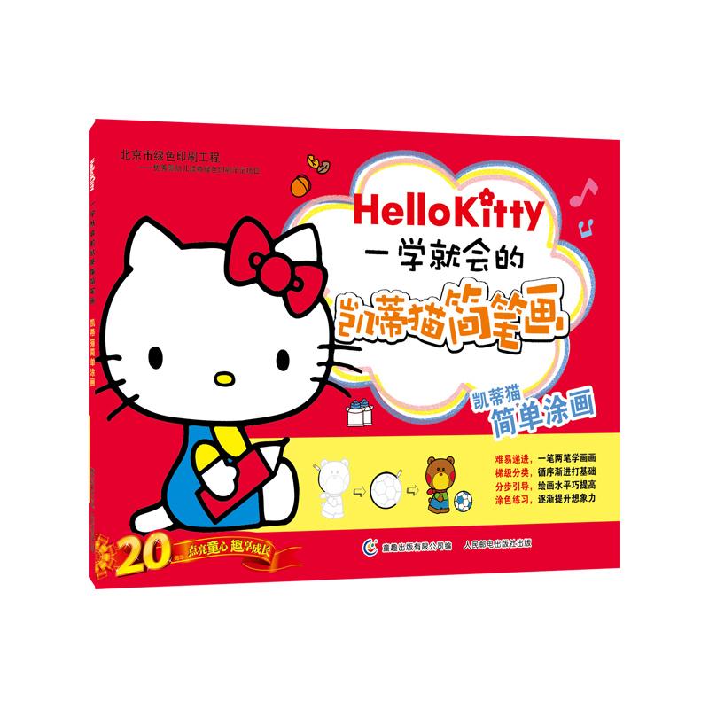 正版 童书 hellok1tty一学就会的凯蒂猫简笔画 凯蒂猫简单涂画 3-10岁